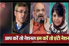 mehbooba mufti replied on amit shah s gupakar gang statement