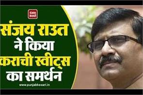 sanjay raut in support of karachi sweets