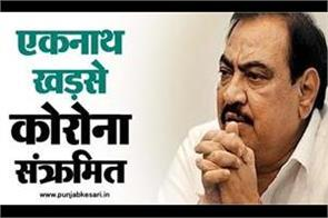 ncp leader eknath khadse corona infected hospitalized