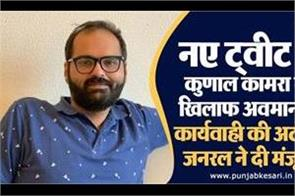attorney general approves contempt proceedings against kunal kamra on new tweet