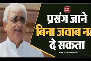 khurshid said can not answer without knowing the subject