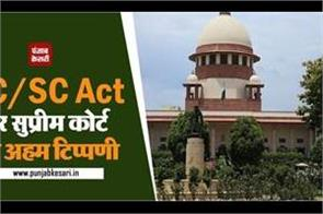 in sc st act the general class cannot be denied legal rights supreme court