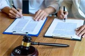 government issued ordinance to amend the arbitration act