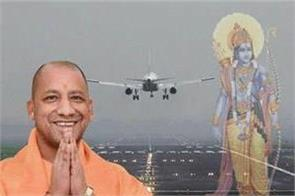 ayodhya airport will now be known as maryada purushottam shriram