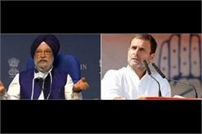 hardeep puri targets rahul gandhi over exit from parliamentary meeting