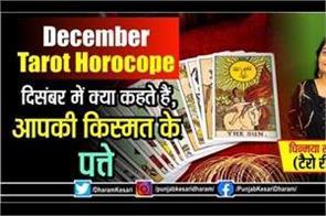 tarot monthly horoscope for december