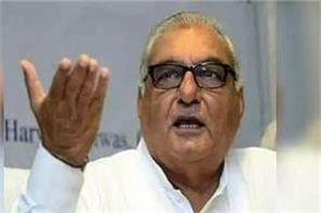 after the election results bhupendra hooda said bjp will lose in haryana