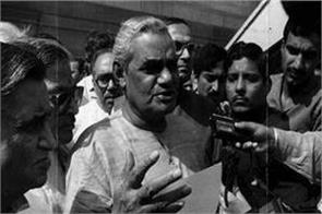 when atal bihari vajpayee went to jail for farmers