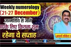 weekly numerology 21st 27th december