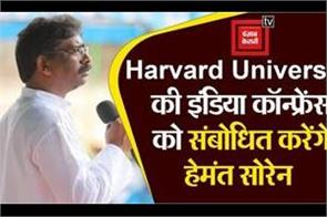 hemant soren to deliver speech at india conference at harvard university