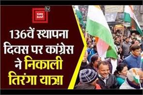 congress took out the tiranga yatra in dehradun