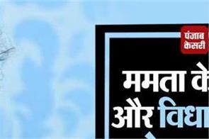punjab kesari national news mamata banerjee shilbhadra dutta bjp