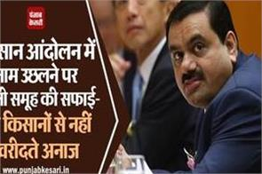 adani group cleaning up after name cropping up in harvest movement