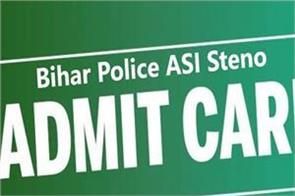 asi steno recruitment exam admit card released download from this direct link