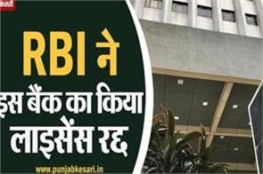 rbi canceled the license of this bank know what will happen