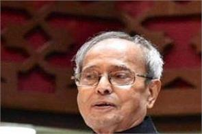 pranab mukherjee birth anniversary indira gandh congres