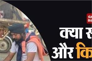 national-news-punjab-kesari-famrer-protest-delhi-corona-virus