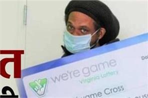 international news america virginia kwame cross lottery