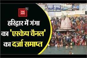 ganga escape channel status ends in haridwar