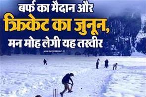 kashmiri youth playing cricket on snow at gurez