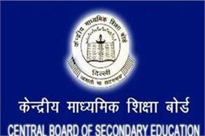 cbse s annual sahodaya sammelan will be held on 11 12 december
