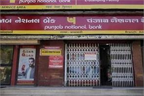 pnb introduced special feature it will be able to lock its