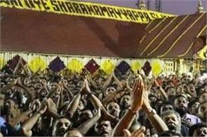 sabarimala temple kerala government supreme court