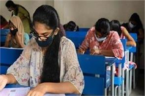 nta removes the notification released for jee main 2021 exam