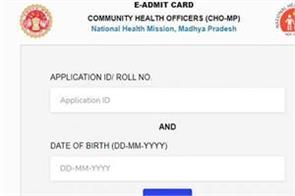 mp has released the community health officer exam admit card