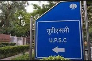 upsc civil services main exam admit card released