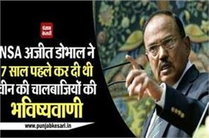 nsa ajit doval predicted china trickery 7 years ago