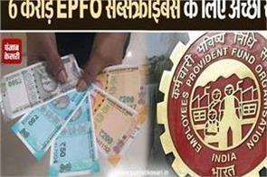 good news for 60 million epfo subscribers
