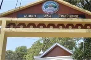 239 posts of panchayat secretary will be recruited himachal