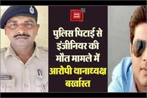major action in case of death of engineer due to police beating