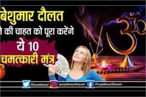 10-magical-mantra-in-hindi-for-wealth