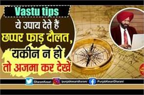 vastu-tips-in-hindi-about-money