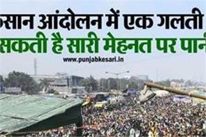 national-news-punjab-kesari-farmer-protest-punjab