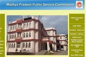 mppsc released result state service forest service preliminary examination