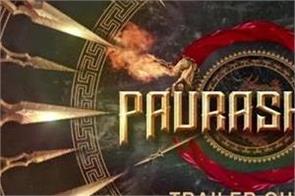 paurashpur teaser will be released on 8 december 2020