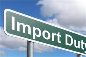 cii suggests import duty to be competitive