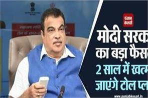 big decision of modi government toll plans will be eliminated in 2 years