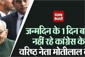 national news punjab kesari congress motilal vora