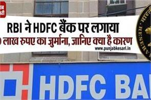 rbi imposes fine of 10 lakh rupees on hdfc bank know what is the reason
