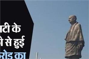 national news punjab kesari gujarat narmada statue of unity tourist