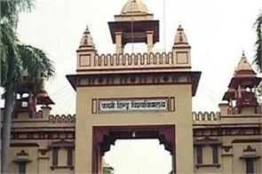 15 to 17 counseling for bhu diploma courses