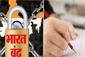 impact of bharat bandh on examinations also these examinations postponed