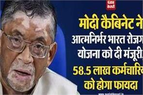 modi cabinet approves self reliant india employment scheme