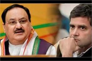 bjp president nadda shared an old video of rahul gandhi and asked