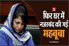 i am house arrested again said mehbooba