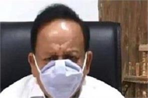 national-news-punjab-kesari-harshvardhan-corona-virus